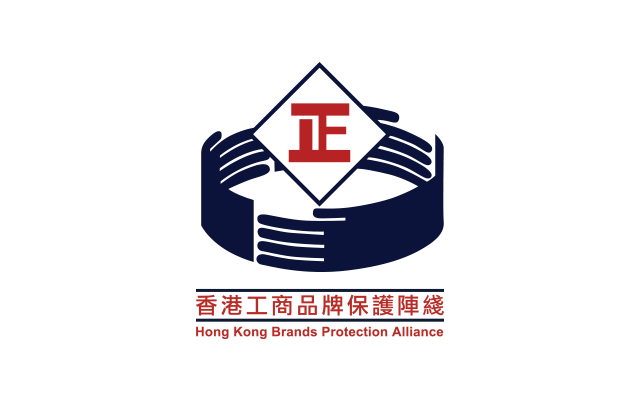Hong Kong Brands Protection Alliance